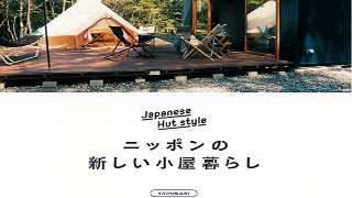 日本のタイニーハウス