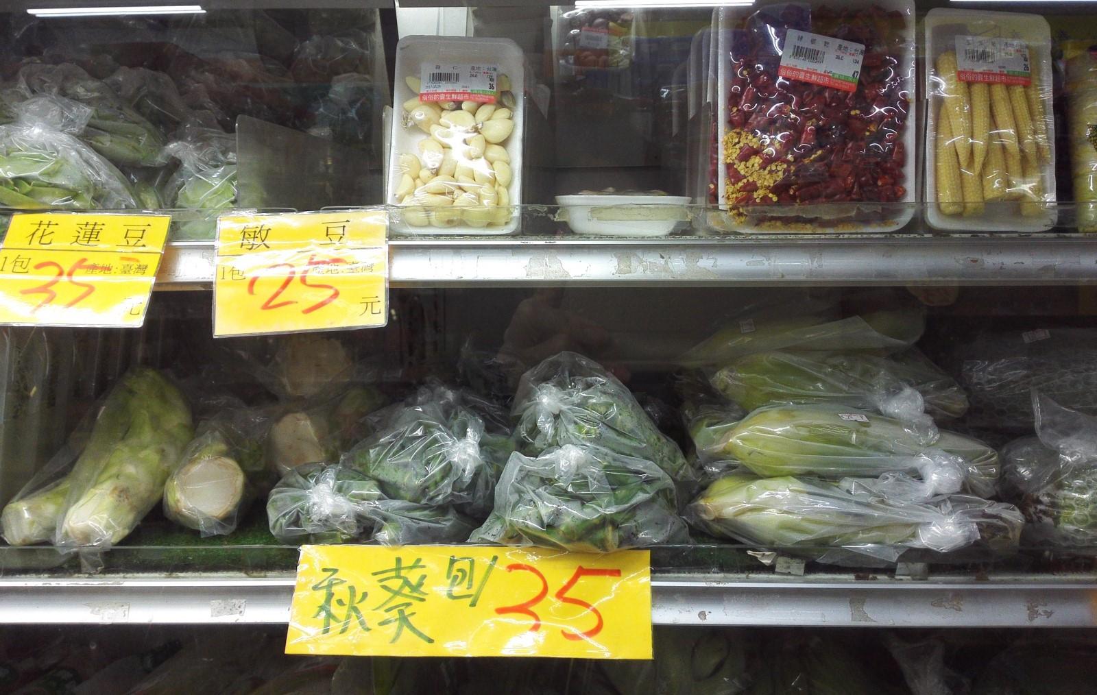 台南の野菜