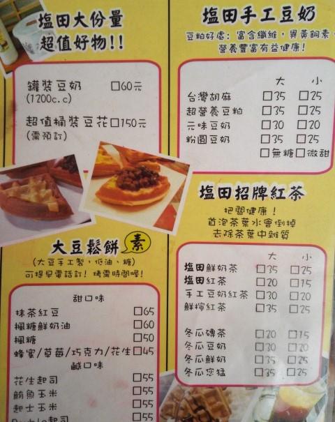 台南市内の甘味