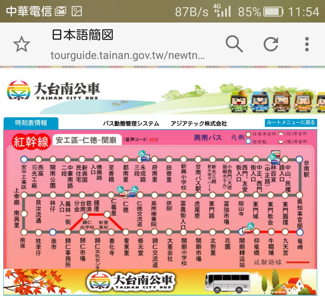 台南のバス運行図