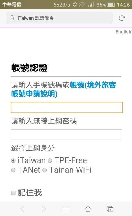 iTaiwan(台湾の公共Wi-Fi)の登録モバイルページ