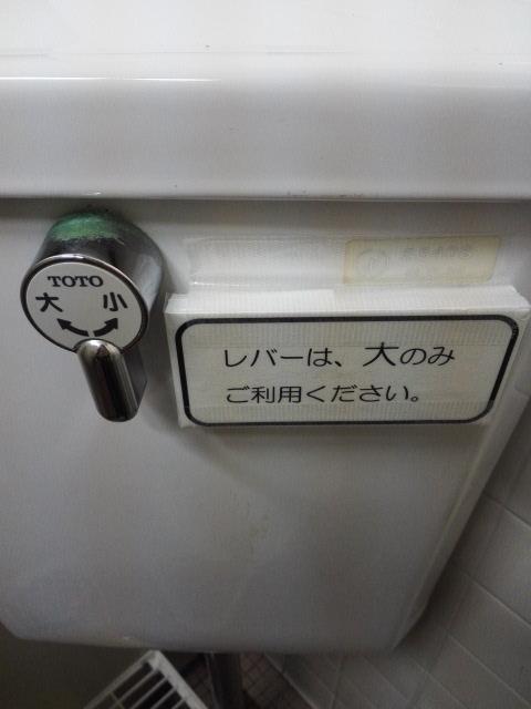 トイレの工夫