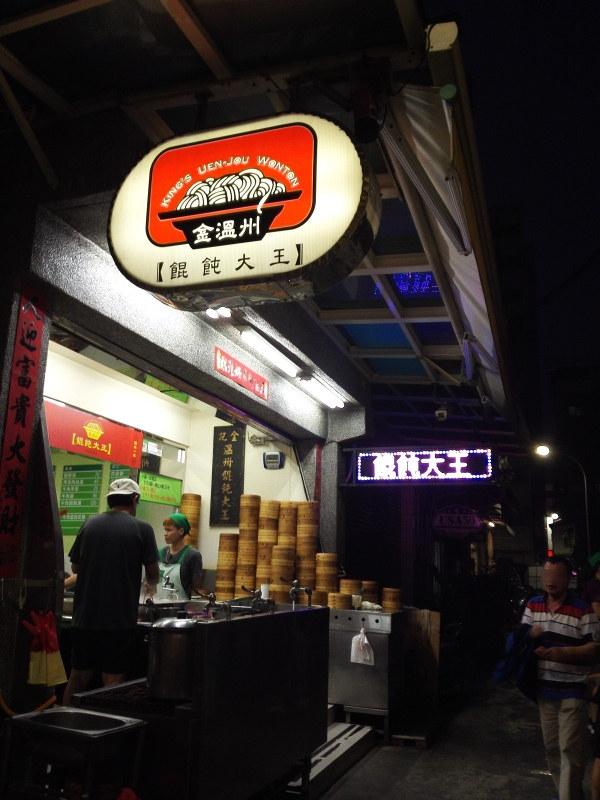 金温州饂飩大王