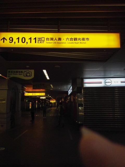 六合観光夜市への出口 美麗島站