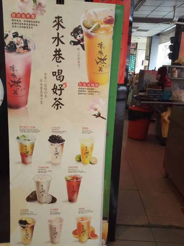 高雄のジュースチェーン店