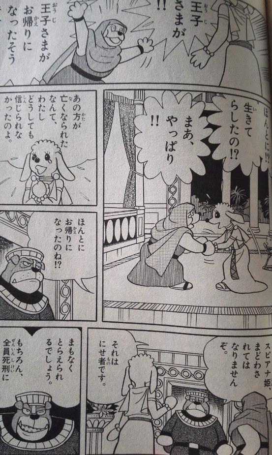 スピアナ姫 のび太の大魔境
