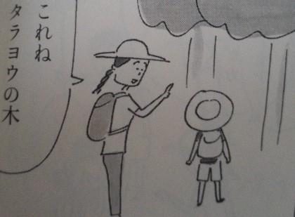 きみの隣で益田ミリ