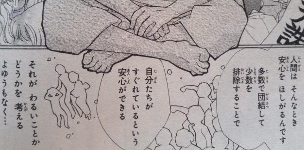 移民問題・少数派排除名探偵夢水清志郎事件ノート
