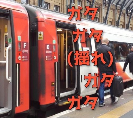 エジンバラゆき電車は揺れがすごい!