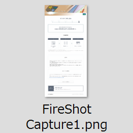 FireShot 全画面キャプチャー