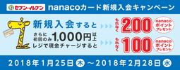 nanaco入会キャンペーンで無料発行