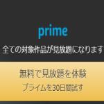 amazon prime無料体験
