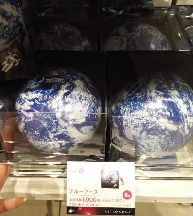 地球チョコ
