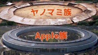 アップル新社屋はヤノマミ族のパクリ?